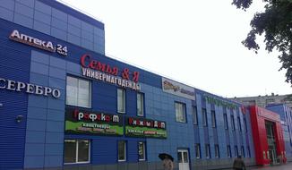 металлокассеты на фасаде супермаркета